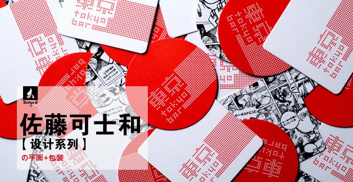 日本平面设计大师平面+包装