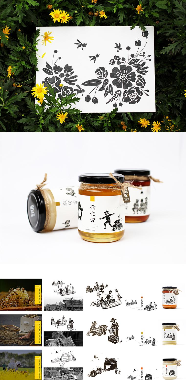 枸杞蜜系统包装