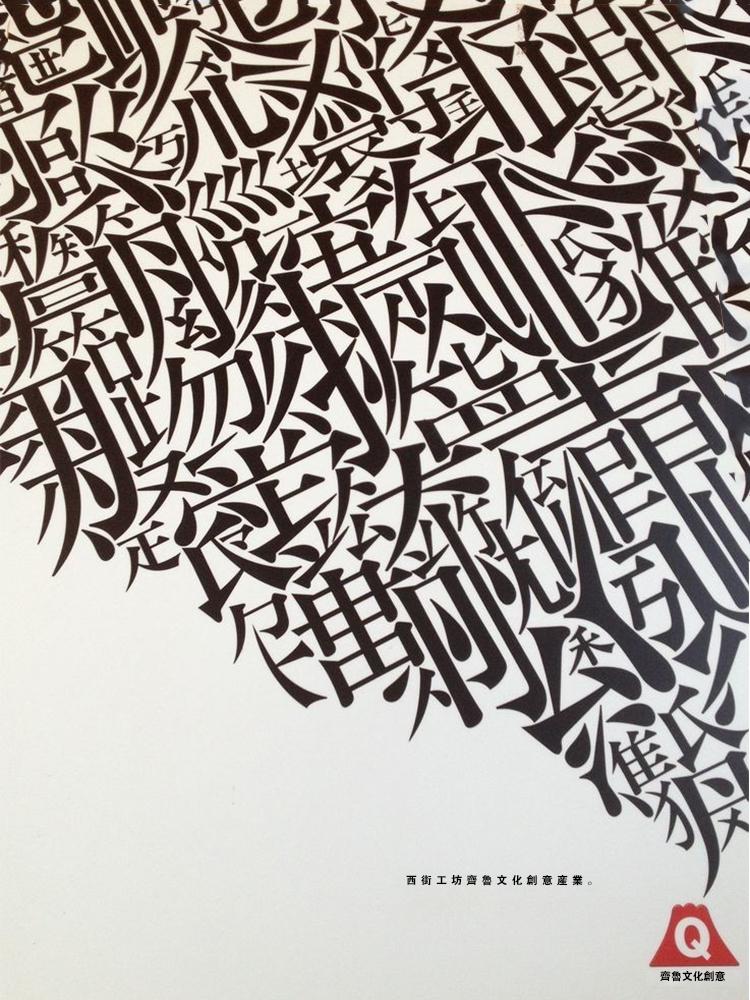 西街工坊文创海报