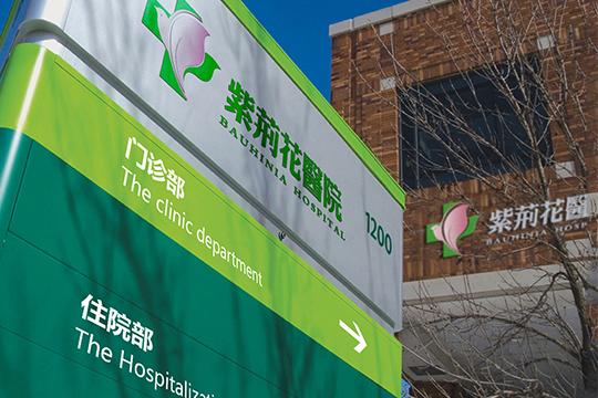 紫荆花医院