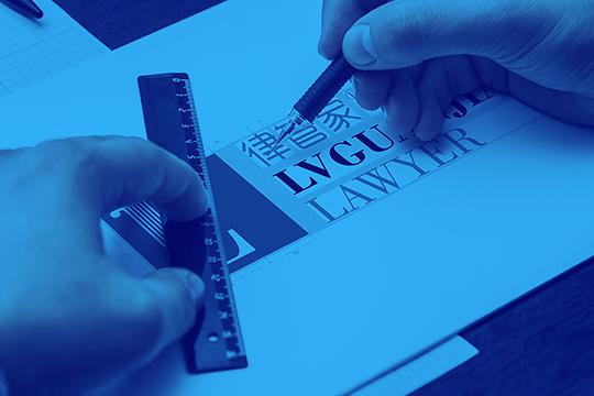 律管家品牌建设