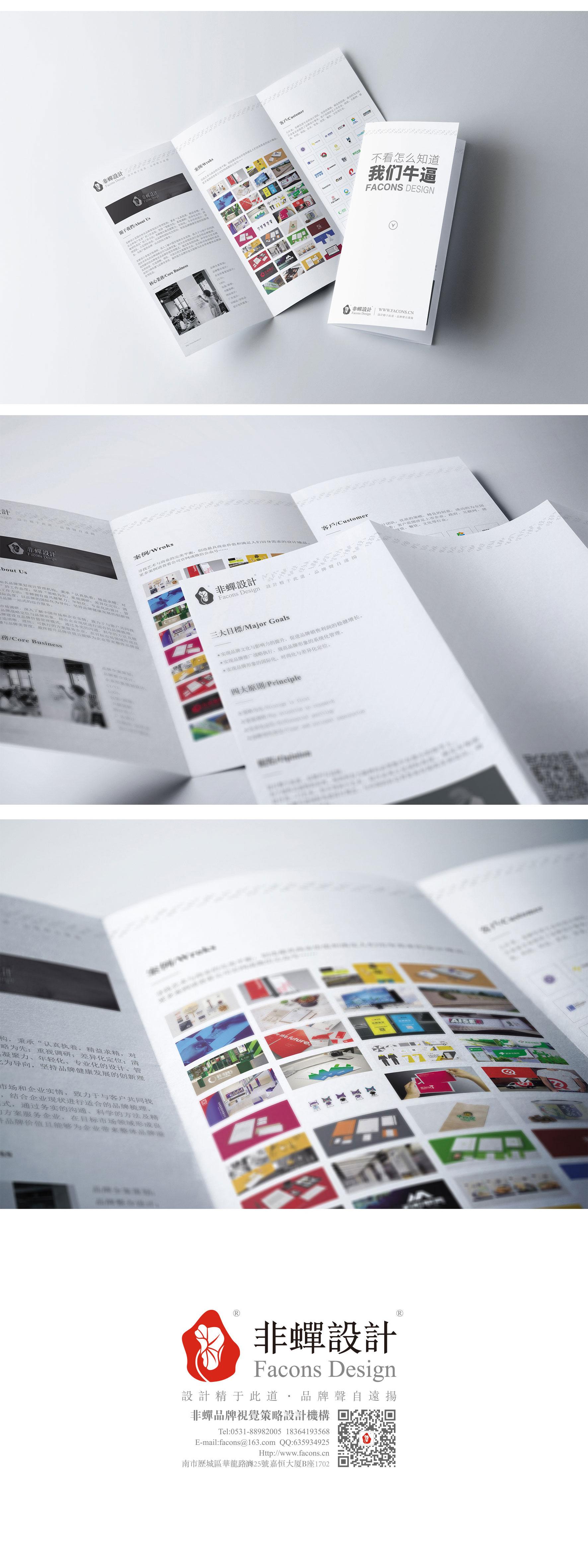 FaconsDesign 三折页设计